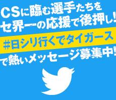 http://hanshintigers.jp/img/2017/top/topics/twitter_171013.jpg